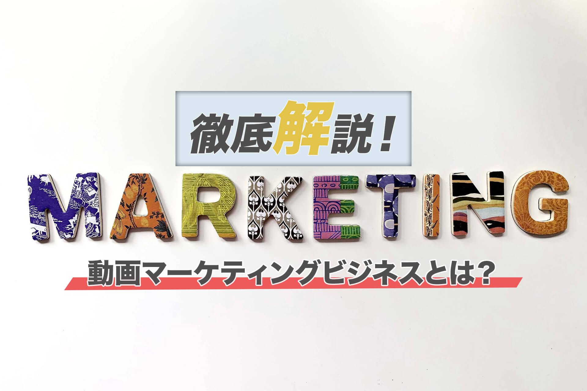 【徹底解説】「動画マーケティングビジネス」とは?