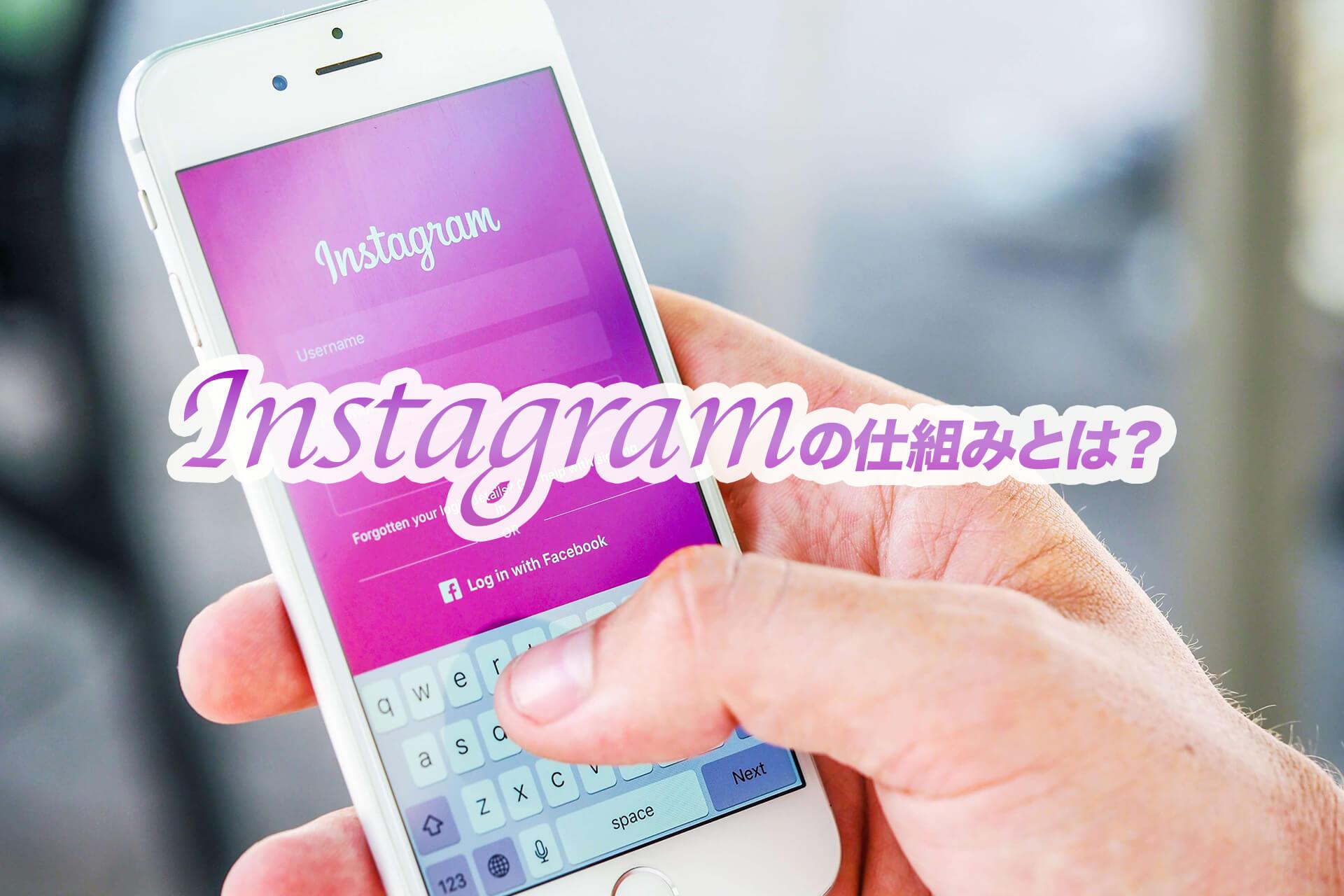 Instagramの仕組みとは?全体の利用状況と共に解説!
