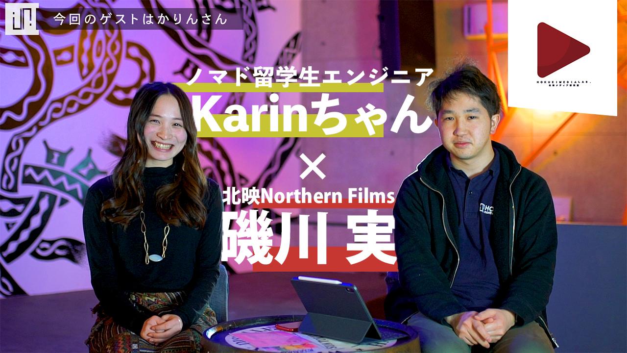 「ノマド留学生エンジニアかりん×北映 Northern Films 代表」対談をメディア視点で考察してみた