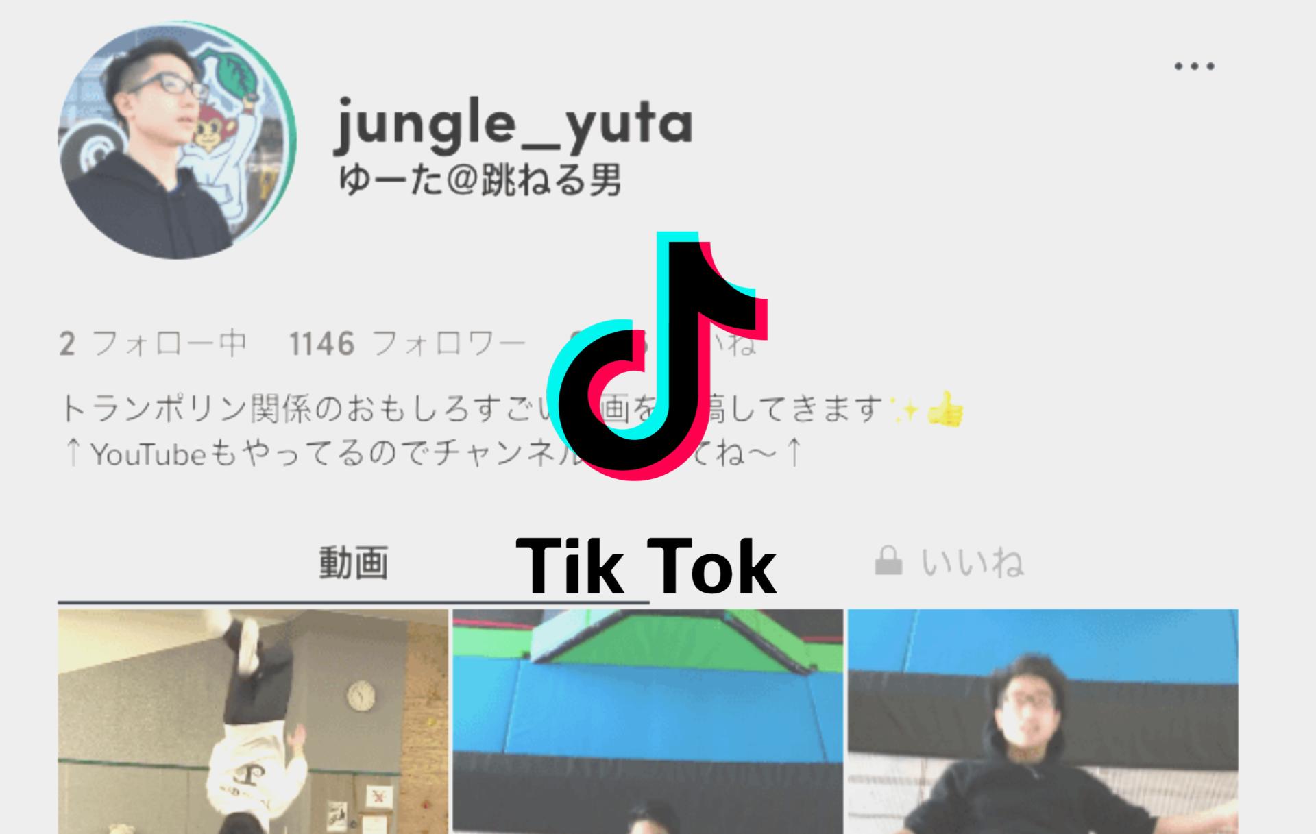 【考察】Jungle Gym代表荒井さんのTik Tokがなぜ伸びたのかを考えてみた。